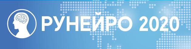 VIII Международный конгресс РУНЕЙРО 2020